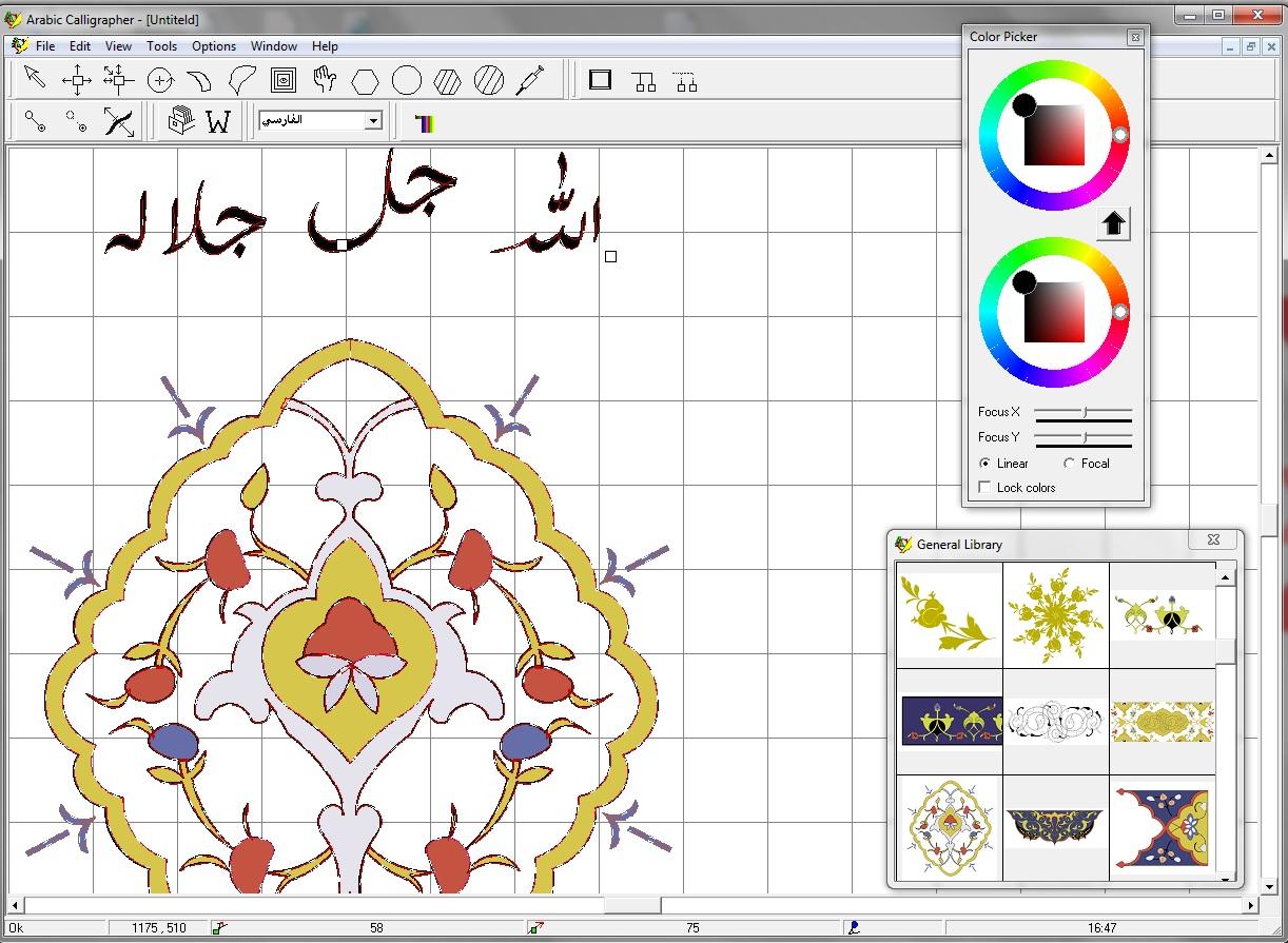 Arabic Calligrapher screenshot
